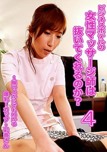 ビジネスホテルの女性マッサージ師は抜いてくれるのか?(4)~服の上からでもわかる爆乳Iカップ・彩奈さん