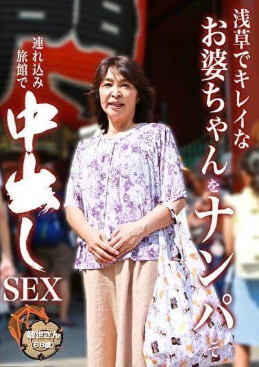 浅草でキレイなお婆ちゃんをナンパして連れ込み旅館で中●しSEX