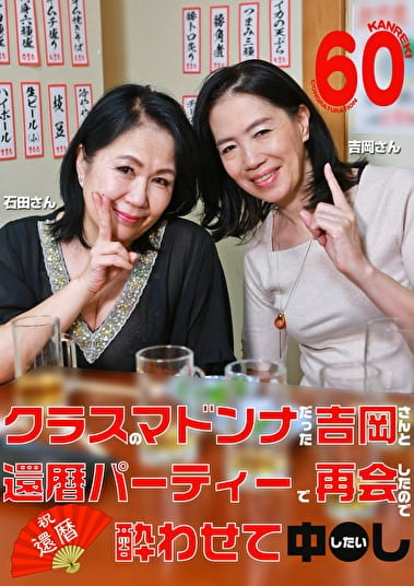 クラスのマドンナだった吉岡さんと還暦パーティーで再会したので酔わせて中●ししたい