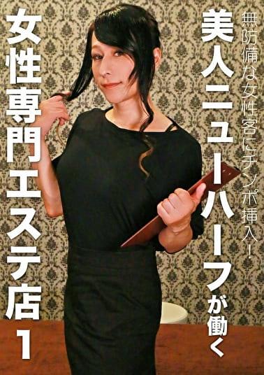無防備な女性客にチンポ挿入!美人ニューハーフが働く女性専門エステ店(1)