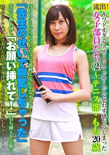 流出!キワドすぎるスポーツマッサージで思わず感じてしまった女子部員たち(2)~テニス部・もも20歳