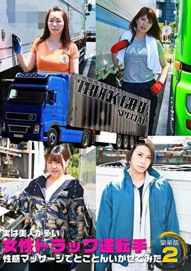 実は美人が多い女性トラック運転手を性感マッサージでとことんイカせてみた豪華版(2)
