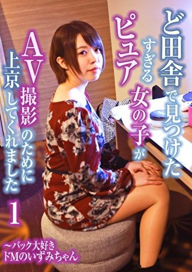ど田舎で見つけたピュアすぎる女の子がAV撮影のために上京してくれました(1)~バック大好きドMのいずみちゃん