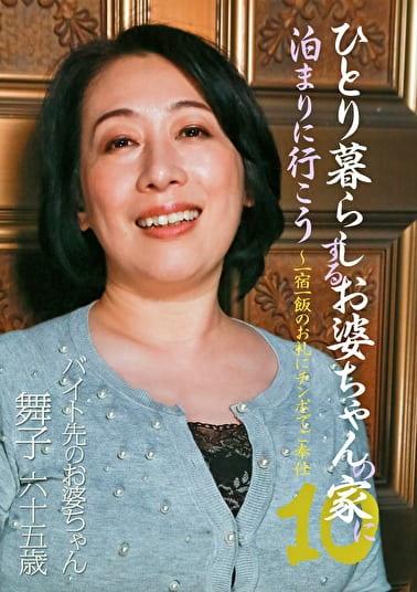 ひとり暮らしするお婆ちゃんの家に泊まりに行こう(10)~一宿一飯のお礼にチンポでご奉仕