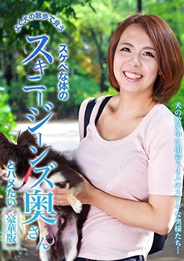 よく犬の散歩で会うスケベな体のスキニージーンズ奥さんとハメたい豪華版