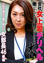 会社の女上司がデリヘルで働いていたので弱みにつけこみ本●(3)~広告代理店で働く厳しい女部長46歳
