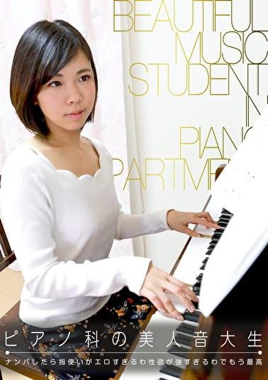 ピアノ科の美人音大生をナンパしたら指使いがエロすぎるわ性欲が強すぎるわでもう最高♪