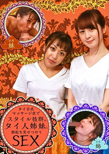 タイ古式マッサージ店でスタイル抜群のタイ人姉妹に勃起を見せつけてSEX