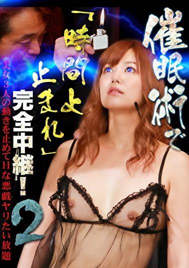 催眠術で「時間よ止まれ」完全中継!美女3人の動きを止めてHな悪戯ヤリたい放題(2)