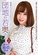 管理人にヤラれちゃった団地の若奥さん(2)~美乳Dカップ 紗耶 27歳