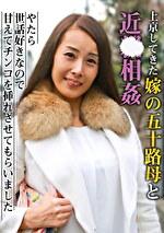 上京してきた嫁の五十路母と近●相姦~やたら世話焼きなので甘えてチンコも挿れさせてもらいました