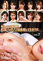 極上AV女優10人 性感マッサージ初体験でイキまくり!(7)