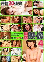 発情20連発!ごく普通の人妻から淫乱熟女まで絶対ヌケる秘蔵映像(4)
