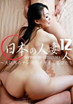 日本の人妻12人~夫以外のチンポでイキまくる妻たち Vol.1