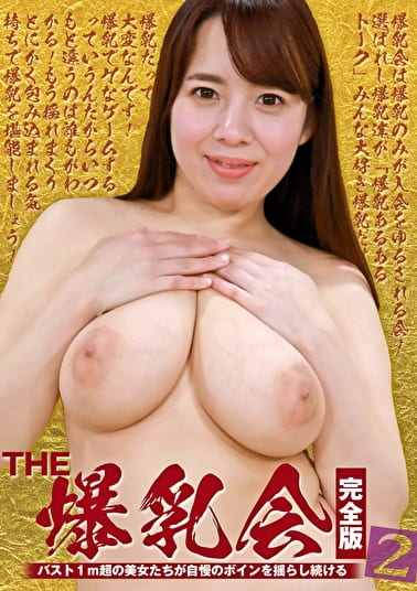 THE 爆乳会(2)完全版~バスト1m超の美女たちが自慢のボインを揺らし続ける