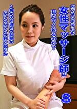 ビジネスホテルの女性マッサージ師は抜いてくれるのか?(8)~胸が大き過ぎて制服がパツンパツンの野々宮さん