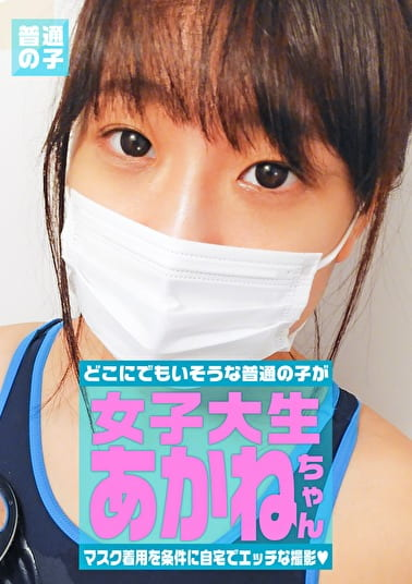 マスク着用を条件に撮影を了承してくれた普通の女子大生 あかねちゃん 21歳