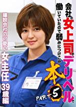 会社の女上司がデリヘルで働いていたので弱みにつけこみ本●(5)~建設会社の可愛い女主任39歳