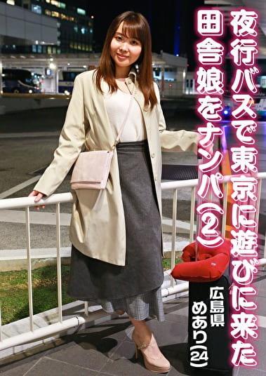 夜行バスで東京に遊びに来た田舎娘をナンパ(2)~広島県・めあり(24)