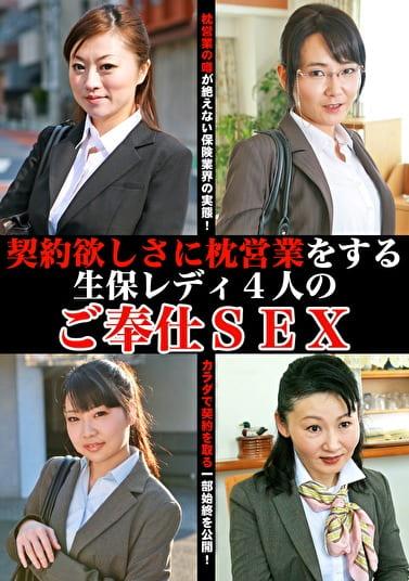 契約欲しさに枕営業をする生保レディ4人のご奉仕SEX