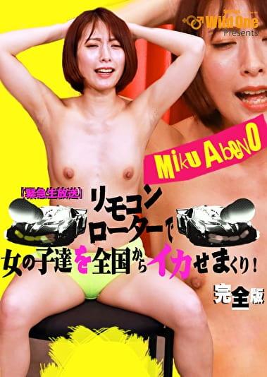 【緊急生放送】リモコンローターで女の子達を全国からイカせまくり! 完全版