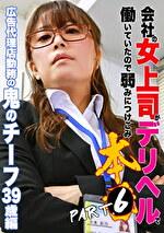 会社の女上司がデリヘルで働いていたので弱みにつけこみ本●(6)~広告代理店勤務・鬼のチーフ39歳