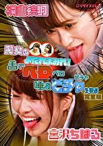 【緊急生放送】美女のよだれまみれ!舌でベロベロ×唾液ビチャビチャ生放送 完全版