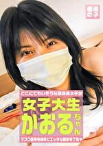 マスク着用を条件にエッチな撮影を了承してくれた高身長女子大生 かおるちゃん 22歳