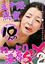 五十路熟女10人のねっとり濃厚SEX~やっぱり熟れたマ●コは気持ちがイイね!(2)