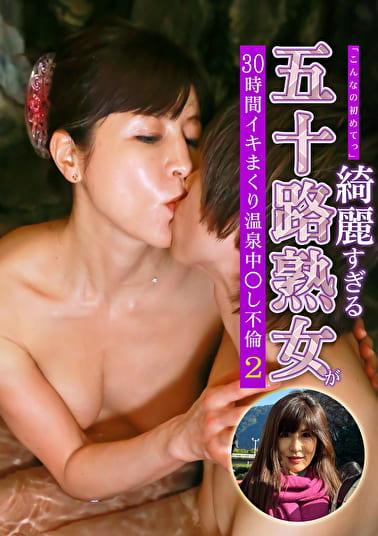 「こんなの初めてっ」綺麗すぎる五十路熟女が30時間イキまくり温泉中●し不倫(2)