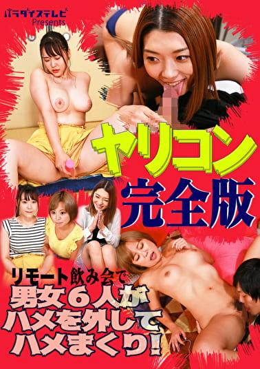 ヤリコン完全版~リモート飲み会で男女6人がハメを外してハメまくり!