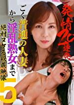 発情20連発!ごく普通の人妻から淫乱熟女まで絶対ヌケる秘蔵映像(5)