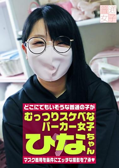 マスク着用を条件に撮影を了承してくれたむっつりスケベなパーカー女子 ひなちゃん 23歳