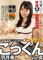 ごっくん Vol.4 羽月希