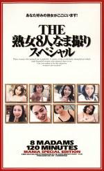 THE熟女8人なま撮りスペシャル