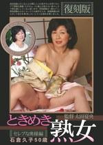 ときめき熟女 復刻版 セレブな奥様編 石倉久子50歳