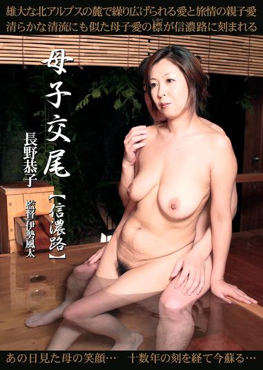 母子交尾 【信濃路】 長野恭子