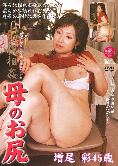 近親相姦 母のお尻 増尾彩45歳