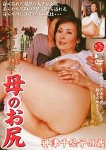 近親相姦 母のお尻 神津千絵子48歳