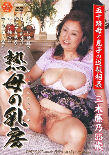 五十路母と息子の近親相姦 熟母の乳房 三木藤乃55歳