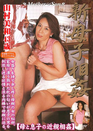 新・母子相姦 山村美和43歳