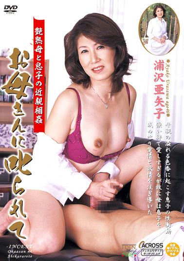 お母さんに叱られて 浦沢亜矢子