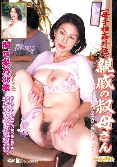 【母子相姦外伝】親戚の叔母さん 関口梨乃38歳