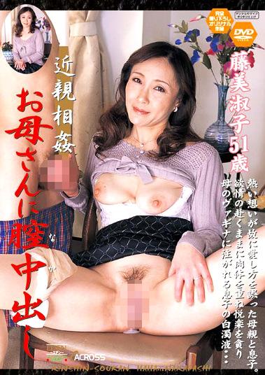 近親相姦 お母さんに膣中出し 藤美淑子51歳