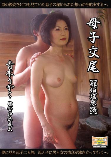 母子交尾 【那須塩原路】 青木りかこ