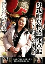 もうひとつの母子交尾 母親上京物語 浅草編 愛田正子