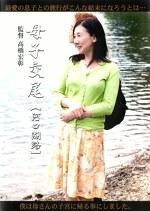 母子交尾 【河口湖路】 椿美羚