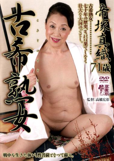 女優 av 71 歳 新聞記者からAV女優に転身 年収は420万円からMAX3000万円にも