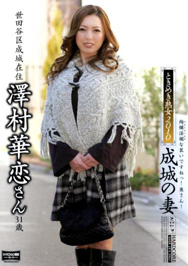ときめき熟女2010 成城の妻 澤村華恋さん31歳