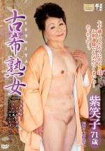 古希熟女 紫笑子71歳